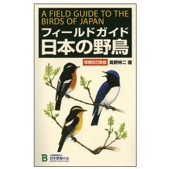 会 の 日本 野鳥 日本野鳥の会 :